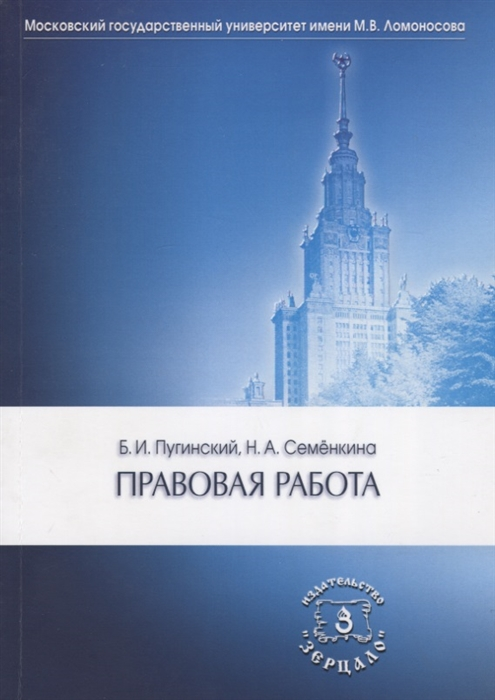Пугинский Б., Семенкина Н. Правовая работа Учебник н н разумович политическая и правовая культура