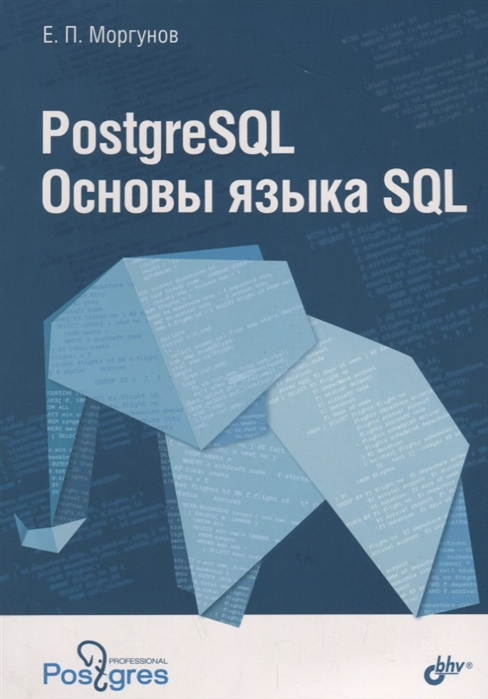 Моргунов Е. PostgreSQL Основы языка SQL Учебное пособие недорого