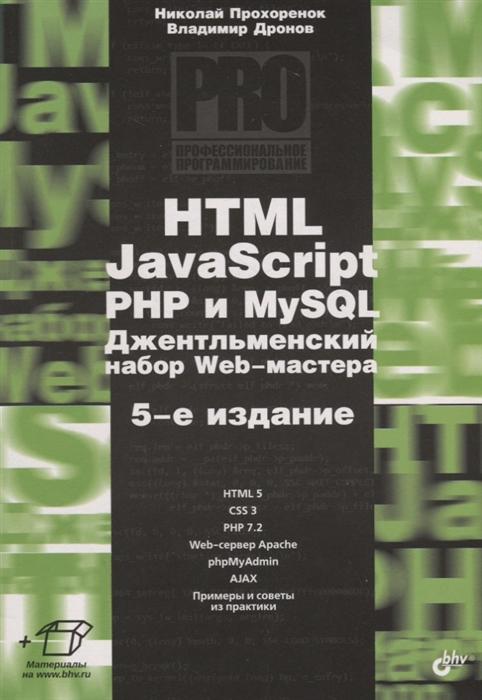 цена на Прохоренок Н. HTML JavaScript PHP и MySQL Джентльменский набор Web-мастера