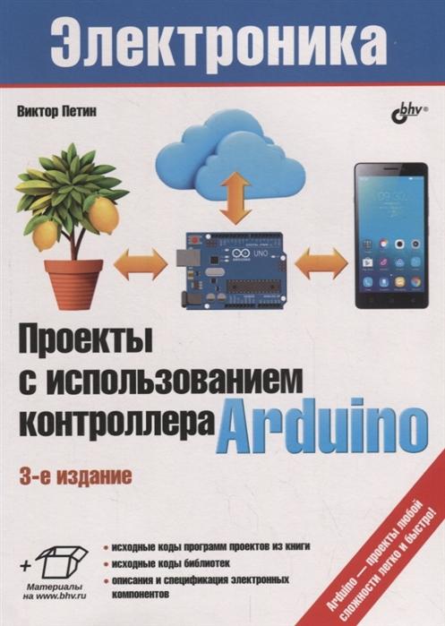 Петин В. Проекты с использованием контроллера Arduino цены онлайн