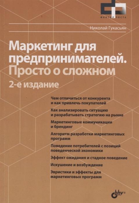 Гукасьян Н. Маркетинг для предпринимателей Просто о сложном дмитриева н габинская о маркетинг учебник