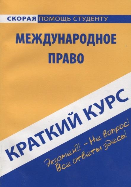 Краткий курс по международному праву краткий курс по гражданскому процессуальному праву