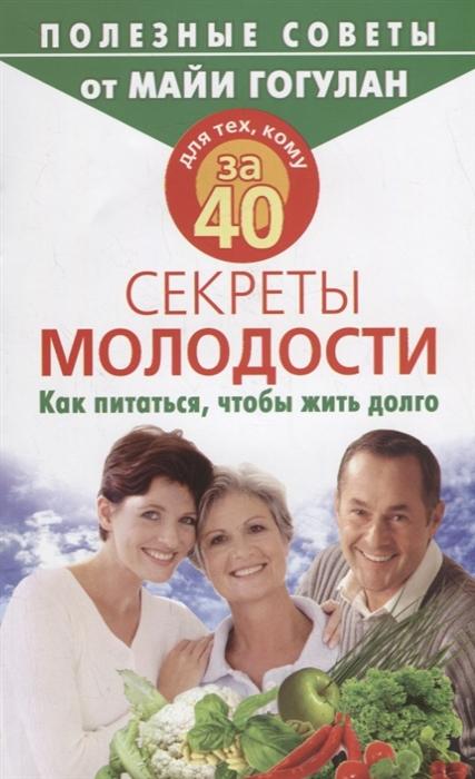 Гогулан М. Для тех кому за 40 Секреты молодости Как питаться чтобы жить долго цены