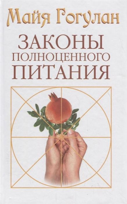 Гогулан М. Законы полноценного питания