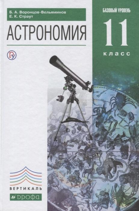Воронцов-Вельяминов Б., Страут Е. Астрономия 11 класс Учебник Базовый уровень