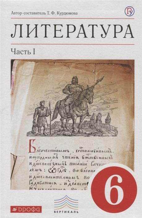 Литература 6 класс Учебник-хрестоматия В двух частях Часть I