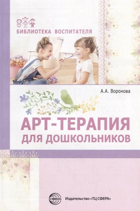 Воронова А. Арт-терапия для дошкольников