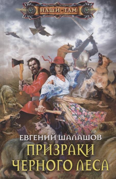 Шалашов Е. Призраки Черного леса Роман никольская е наследница черного озера роман