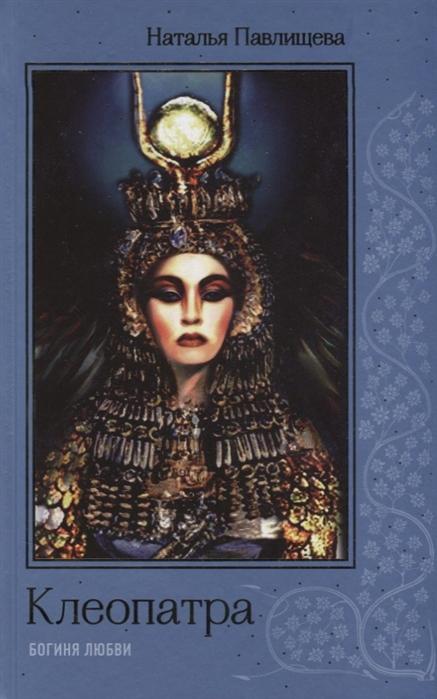 все цены на Павлищева Н. Клеопатра Богиня любви онлайн