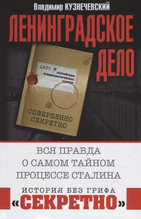 Кузнечевский В. Ленинградское дело Вся правда о самом тайном процессе Сталина