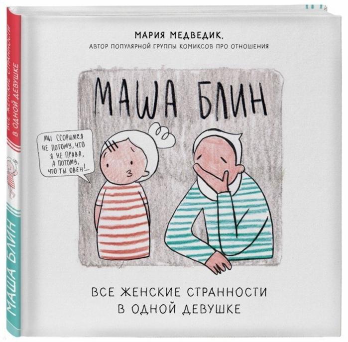 Медведик М. Маша Блин Все женские странности в одной девушке цена