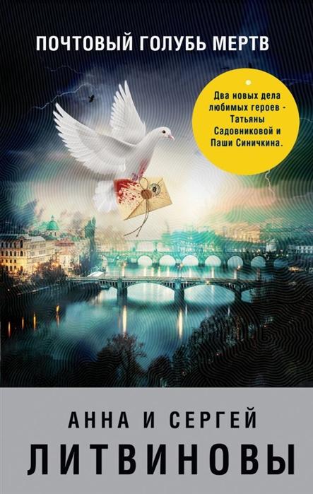 Литвинова А., Литвинов С. Почтовый голубь мертв цена