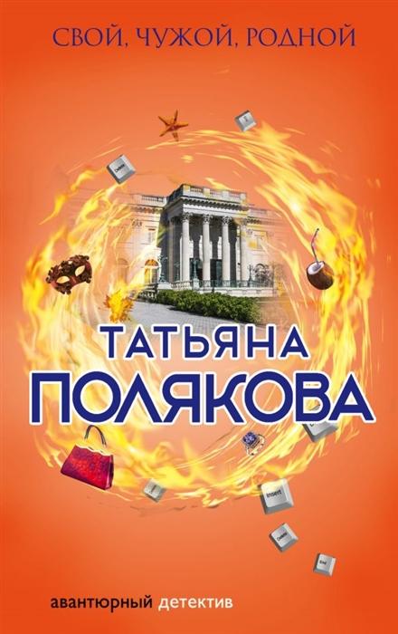 читать книгу поляковой свой чужой