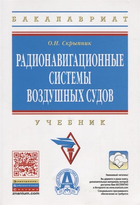 Скрыпник О. Радионавигационные системы воздушных судов Учебник