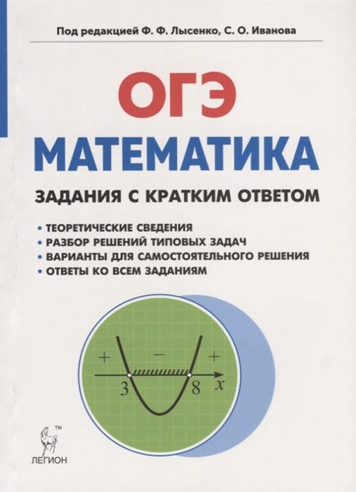 Иванов С., Коннова Е., Нужа Г. и др. ОГЭ Математика 9 класс Задания с кратким ответом
