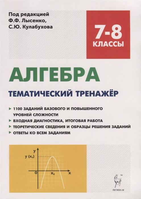 Кривенко В., Коннова Е., Нужа Г. и др. Алгебра 7-8 классы Тематический тренажер Входная диагностика итоговая работа