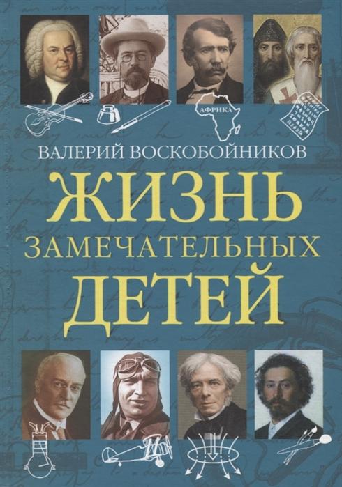 Воскобойников В. Жизнь замечательных детей Книга пятая воскобойников в жизнь замечательных детей книга пятая