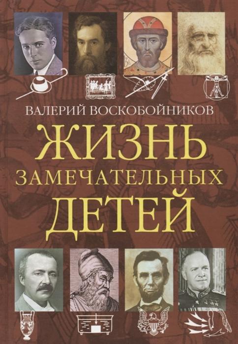 Воскобойников В. Жизнь замечательных детей Книга четвертая