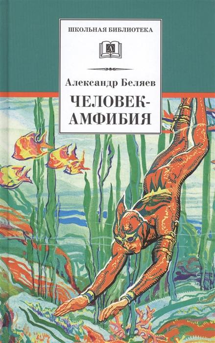 Беляев А. Человек-амфибия а беляев человек амфибия
