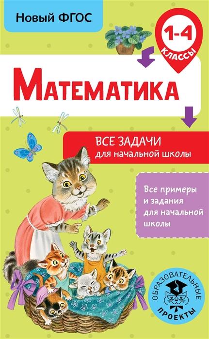 Хомяков Д. Математика 1 - 4 классы Все задачи для начальной школы математика задачи на стоимость 1 4 классы таблица плакат
