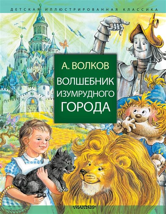 Волков А. Волшебник Изумрудного города эксмо сказка волшебник изумрудного города а волков