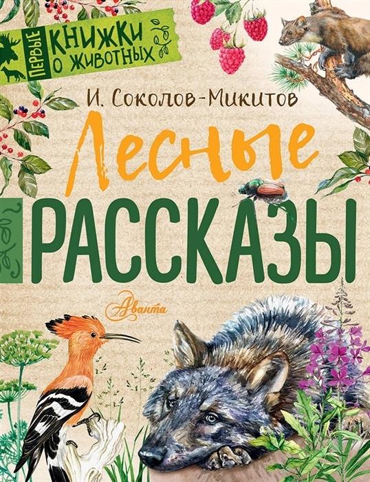 Соколов-Микитов И. Лесные рассказы