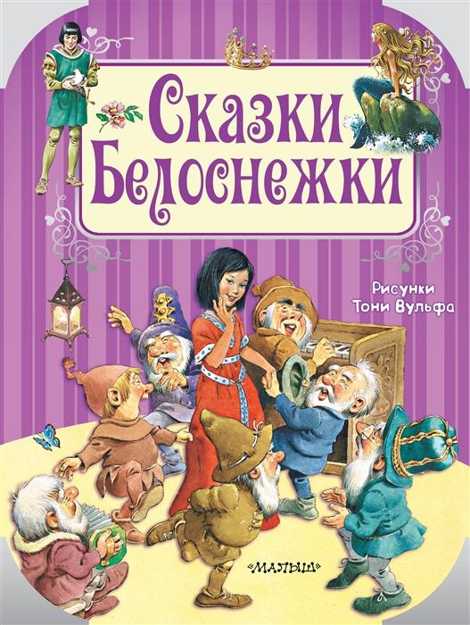 Купить Сказки Белоснежки, АСТ