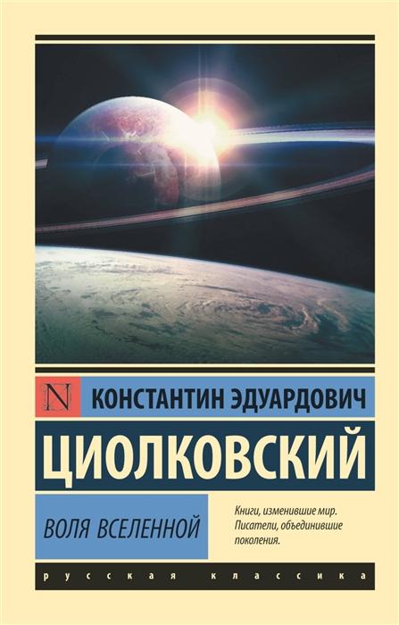 Циолковский К. Воля Вселенной константин циолковский философия вселенной