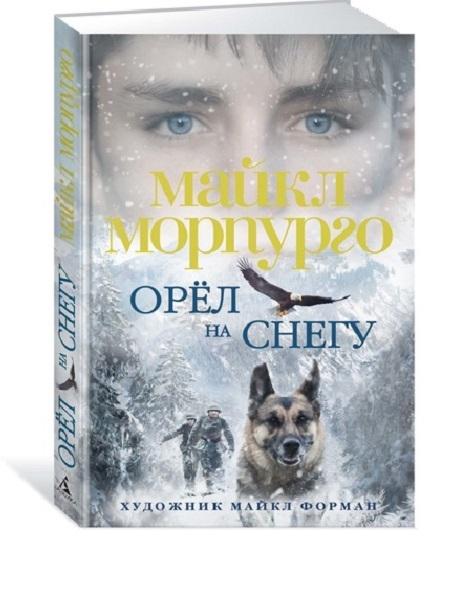 Морпурго М. Орел на снегу азбука книга изд азбука орёл на снегу морпурго м 192 ст
