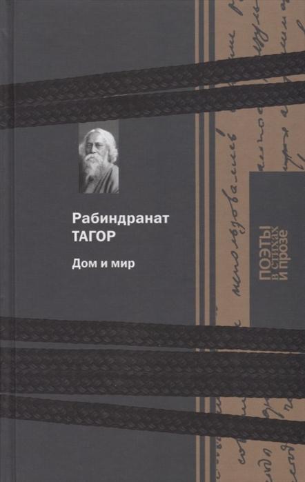 Тагор Р. Дом и мир