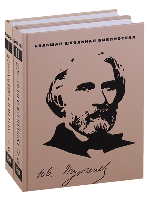 Тургенев И. Избранное В 2 томах комплект из 2 книг