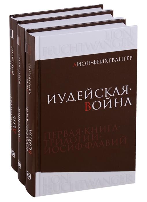 все цены на Фейхтвангер Л. Иосиф Флавий Трилогия Иудейская война Сыновья Настанет день комплект из 3 книг онлайн