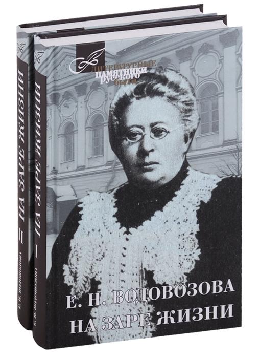 Водовозова Е. На заре жизни В 2 томах комплект из 2 книг