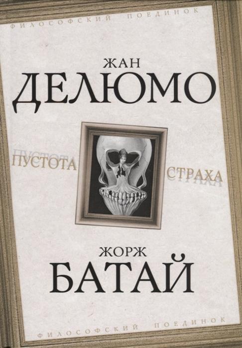 Делюмо Ж., Батай Ж. Пустота страха plastep ж 27