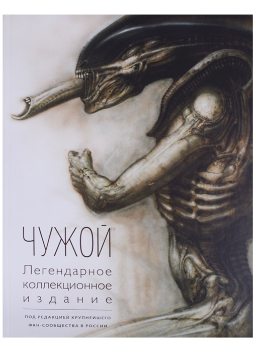 Фасхутдинов Р. (ред.) Чужой Легендарное коллекционное издание