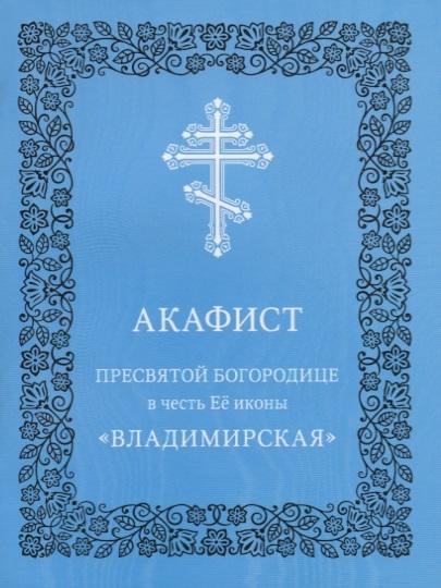 Николаева С. (ред.) Акафист Пресвятой Богородице в честь Ее иконы Владимирская