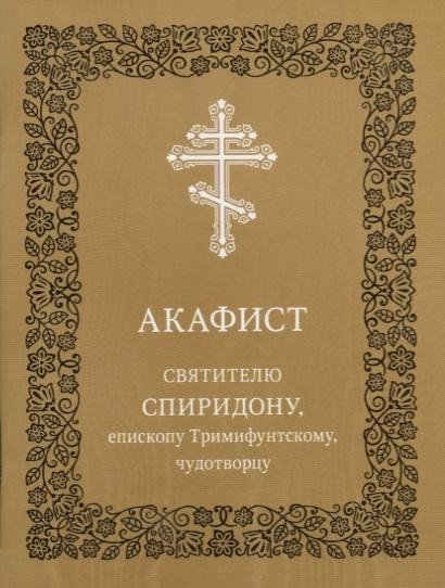Николаева С. (ред.) Акафист святителю Спиридону епископу Тримифунтскому чудотворцу