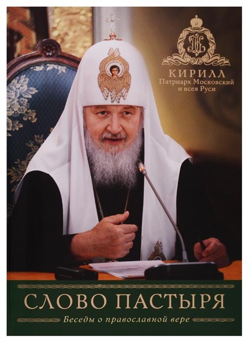 Кирилл, Патриарх Московский и всея Руси Слово Пастыря Беседы о православной вере