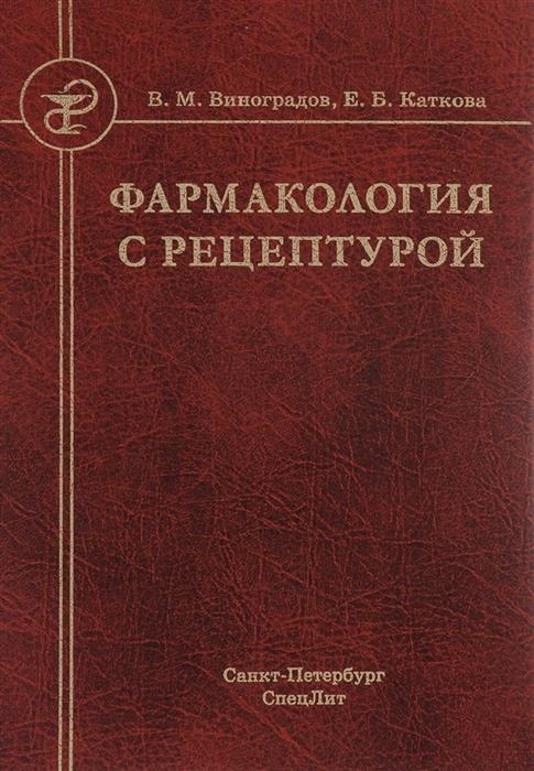 Виноградов В., Каткова Е. Фармакология с рецептурой каткова е худ увлекательное путешествие в сказку