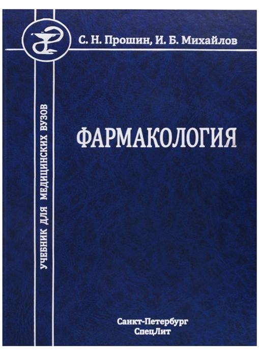 Прошин С., Михайлов И. Фармакология Учебник михайлов с биохимия двигательной деятельности учебник