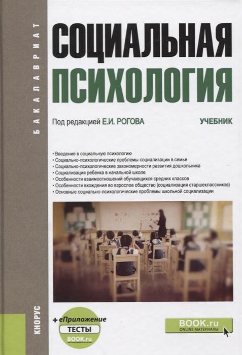 Социальная психология Учебник еПриложение тесты