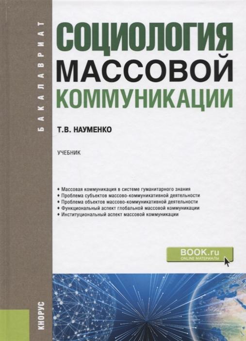 Науменко Т. Социология массовой коммуникации Учебник цены онлайн