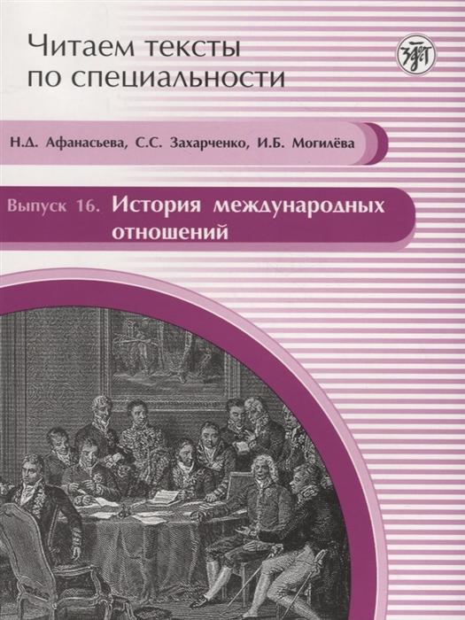 Читаем тексты по специальности Выпуск 16 История международных отношений