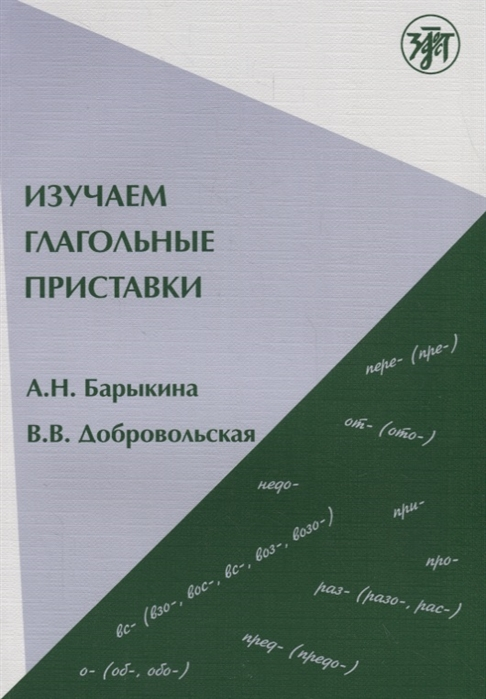 Барыкина А., Добровольская В. Изучаем глагольные приставки
