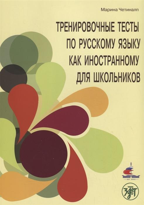 Четиналп М. Тренировочные тесты по русскому языку как иностранному для школьников Говорение