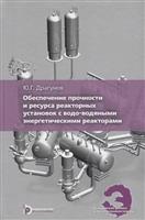Обеспечение прочности и ресурса реакторных установок с водо-водяными энергетическими реакторами