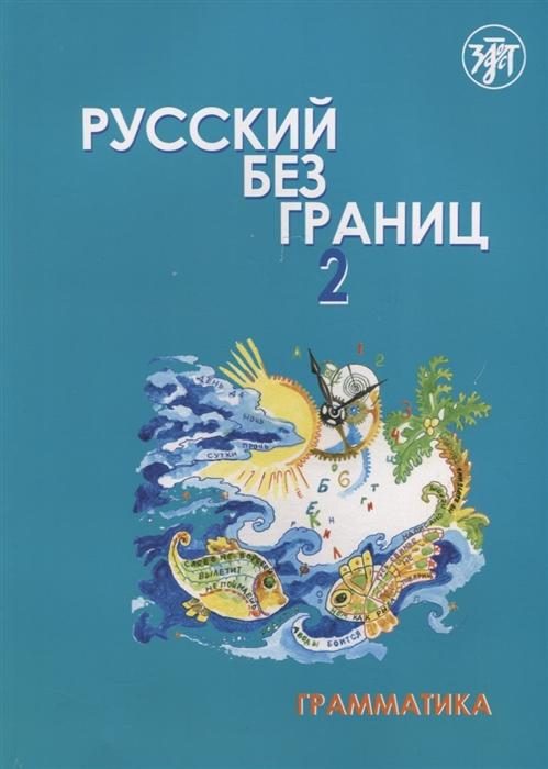 Русский без границ - 2 Учебник для детей 16-18 лет из русскоговорящих семей Часть 1 Грамматика