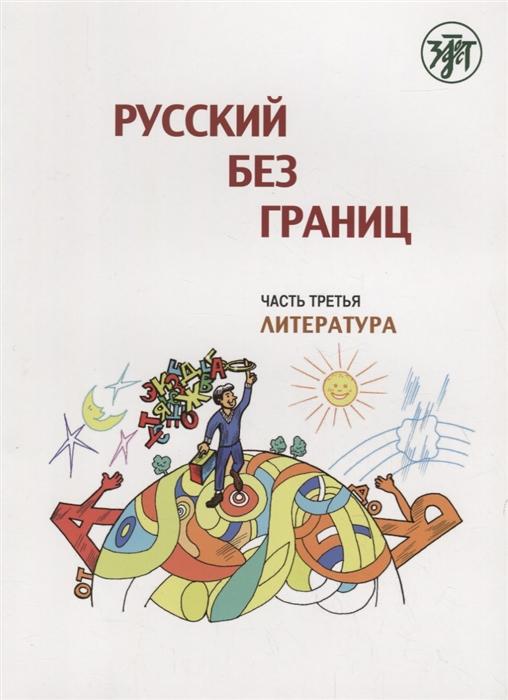 Русский без границ Учебник для детей 13-16 лет из русскоговорящих семей Часть 3 Литература