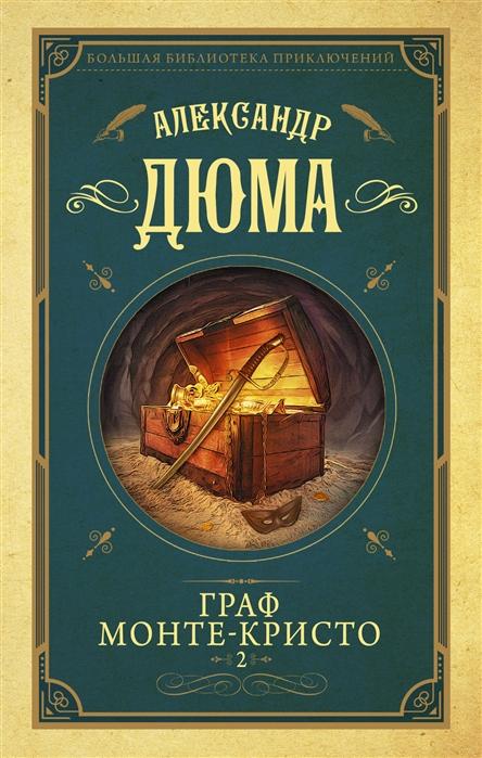 Дюма А. Граф Монте-Кристо Том 2 александр дюма граф монте кристо в двух томах том 2
