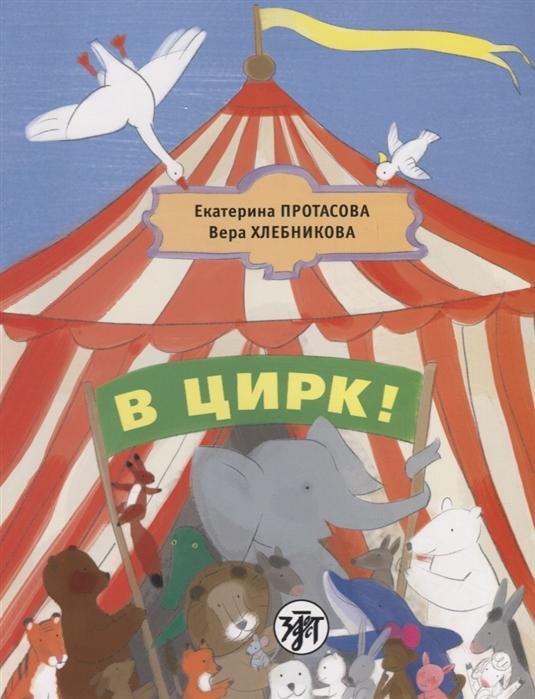 Протасова Е., Хлебникова В. В цирк Учебник русского языка как родного для детей живущих вне России